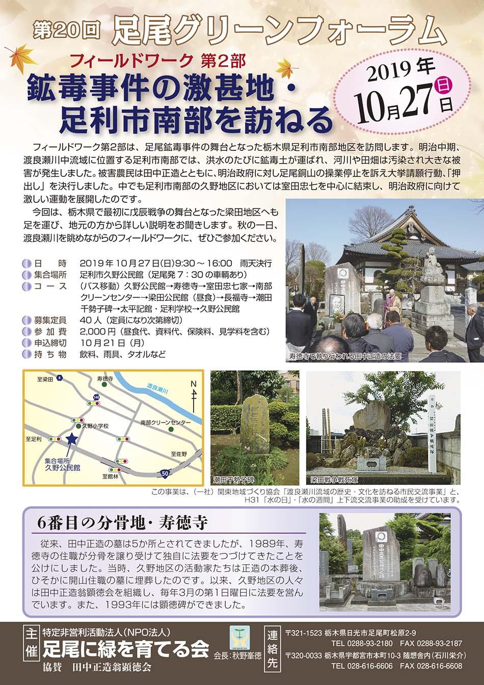 第20回足尾グリーンフォーラム フィールドワーク第2部 昭和の鉱毒被害地・太田市周辺を訪ねて