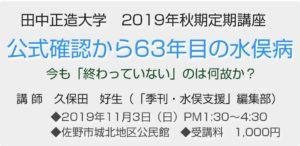 公式確認から63年目の水俣病 講師 久保田好生
