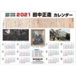 2020田中正造カレンダーs