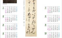 2018田中正造カレンダー
