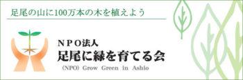 足尾に緑を育てる会