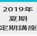 2019年夏期定期講座