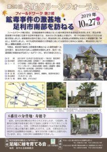 【お知らせ】第20回足尾グリーンフォーラム フィールドワーク第2部 昭和の鉱毒被害地・太田市周辺を訪ねて