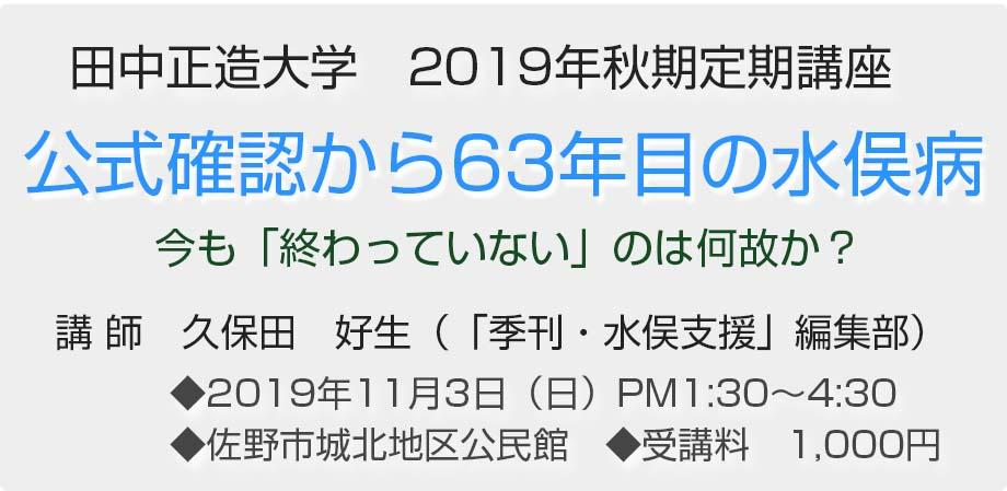公式確認から63年目の水俣病 講師 久保田好生(「季刊・水俣支援」編集部)