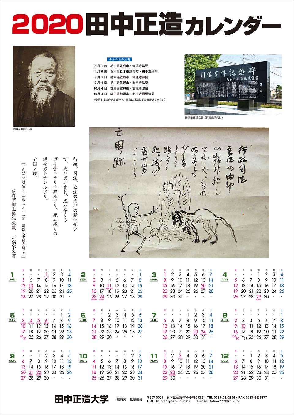 2020田中正造カレンダー