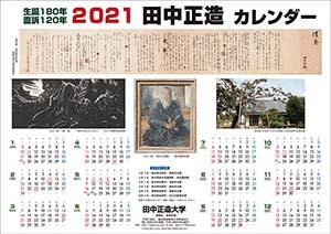 2021田中正造カレンダーtop