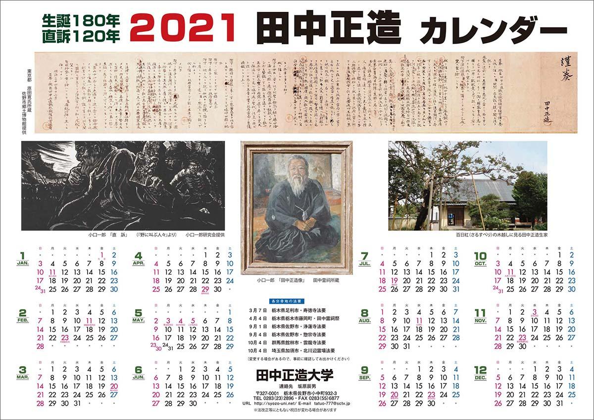 2021田中正造カレンダー