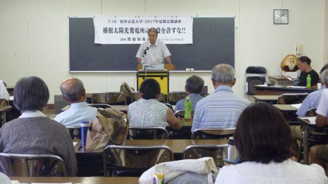 渡邉知義さんを講師に迎えての講座