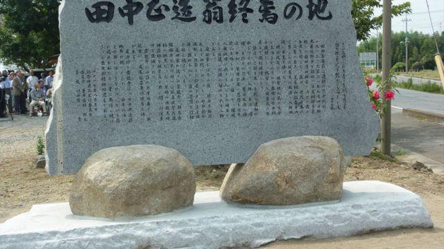 記念碑は、台座を含め高さ2.2メートル、幅3メートルの石碑